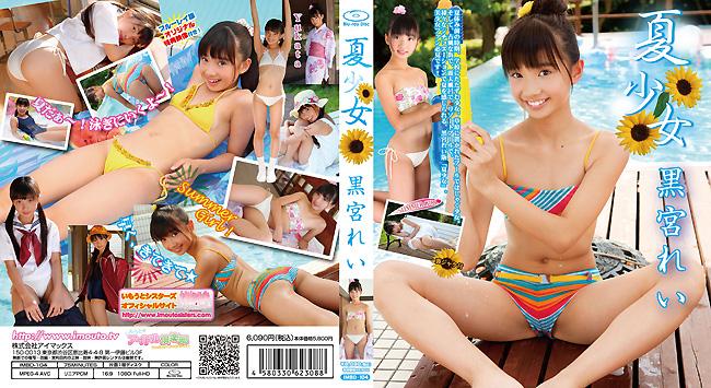 夏少女 黒宮れい Blu-ray版(IMBD-104).jpg