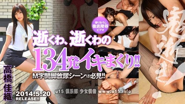 Tokyo Hot n0951 鬼逝 – 高橋佳織.jpg