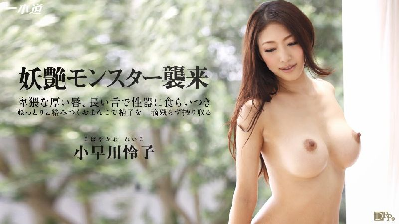 1pondo 052014_812 小早川怜子 「妖艶モンスター小早川怜子」.jpg