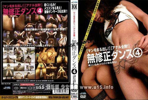 [Erotic Dance]DJNE-21.jpg