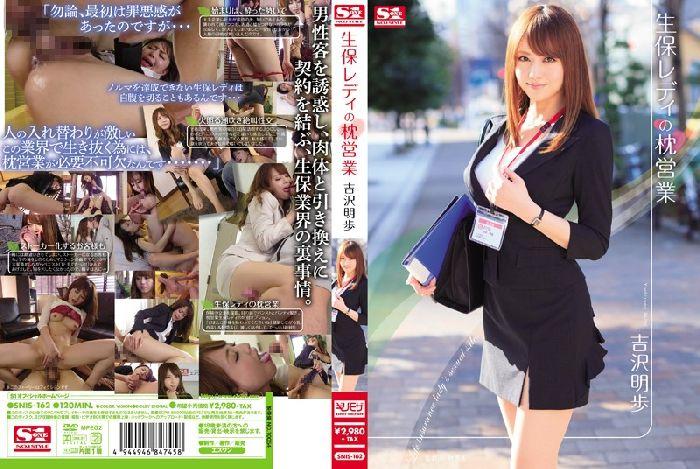 SNIS-162 生保レディの枕営業 吉沢明歩l.jpg