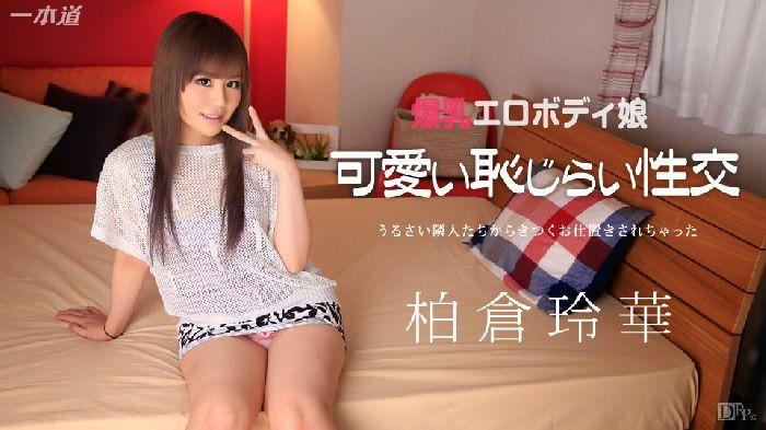 1pondo 062014_830 柏倉玲華 「可愛い恥じらいセックス」(censored)