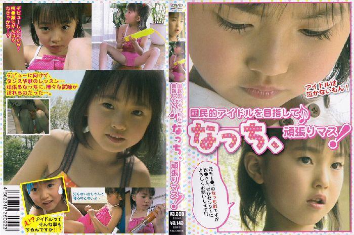 NACCHI-001.jpg