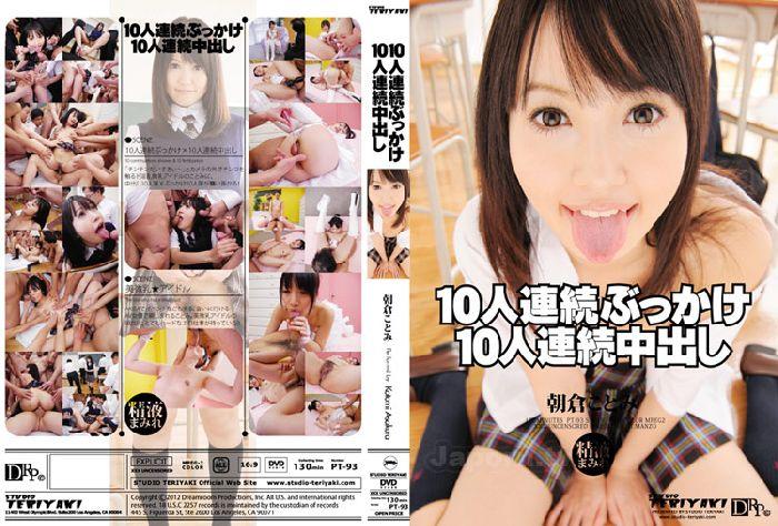 DVD1PT-93.jpg