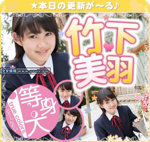 Imouto.tv Miu Takeshita 竹下美羽 Toushindai_takeshita_m03-04